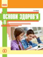 Основи здоров'я 8 клас (Тагліна О.В.) [2016]