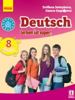 Німецька мова 8 клас (Сотникова С.І., Гоголєва Г.В.) [2016]