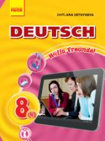 Німецька мова 8 клас (Сотнікова С.І.) [2016]