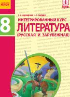 Литература 8 класс (Надозирная Т.В., Популях Н.С.) [2016]