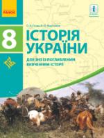 Історія України 8 клас (Гісем О.В., Мартинюк О.О.) [2016]
