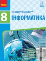 Інформатика 8 клас (Бондаренко О.О., Ластовецький В.В. та ін.) [2016]