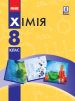 Хімія 8 клас (Григорович О.В.) [2016]