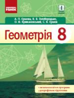 Геометрія 8 клас (Єршова А.П., Голобородько В.В. та ін) [2016]