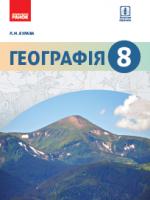 Географія 8 клас (Булава Л.М.) [2016]