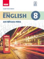 Англійська мова 8 клас (Буренко В.М.) [2016]
