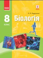 Біологія 8 клас (Задорожний К.М.) [2016]