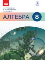 Алгебра 8 клас (Прокопенко Н.С., Захарійченко Ю.В., Кінащук Н.Л.) [2016]