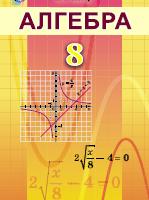 Алгебра 8 класс (Истер А.С.) [2016]