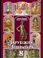 Зарубіжна література 8 клас (Волощук Є., Слободянюк О.) [2016]