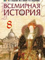 Всемирная история 8 класс (Подаляк Н.Г., Лукач И.Б., Ладыченко Т.В..) [2016]