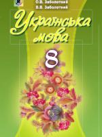 Українська мова 8 клас (Заболотний О.В., Заболотний В.В.) [2016]