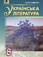 Українська література 8 клас (Міщенко О.І.) [2016]