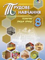 Трудове навчання 8 клас (Гащак Т.М. та ін.) [2016]