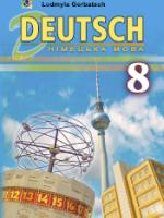 Німецька мова 8 клас (Горбач Л.В.) [2016]