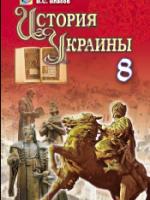 История Украины 8 класс (Власов В.С.) [2016]