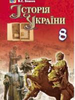 Історія України 8 клас (Власов В.С.) [2016]