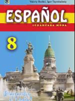 Іспанська мова 8 клас (Редько В.Г., Цимбалістий І.Ю.) [2016]
