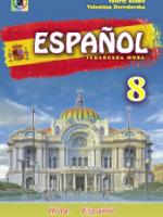 Іспанська мова 8 клас (Редько В.Г., Береславська В.І.) [2016]