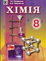 Хімія 8 клас (Лашевська Г.А., Лашевська А.А.) [2016]