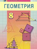 Геометрия 8 класс (Истер А.С.) [2016]