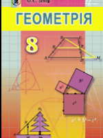Геометрія 8 клас (Істер О.С.) [2016]