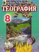 География 8 класс (Пестушко В.Ю., Уварова Г.Ш., Довгань А.И.) [2016]