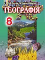Географія 8 клас (Пестушко В.Ю., Уварова Г.Ш., Довгань А.І.) [2016]