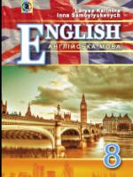 Англійська мова 8 клас (Калініна Л.В., Самойлюкевич І.В.) [2016]