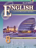 Англійська мова 8 клас (Несвіт А.) [2016]