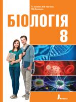 Біологія 8 клас (Базанова Т.І., Павіченко В.І., Кузнецова Ю.О.) [2016]