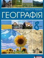 Географія 8 клас (Кобернік С.Г., Коваленко Р.Р.) [2016]