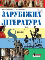 Зарубіжна література 8 клас (Ковбасенко Ю.І., Ковбасенко Л.В.) [2016]
