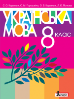 Українська мова 8 клас (Караман С.О., Горошкіна О.М. та ін.) [2016]