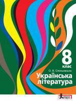 Українська література 8 клас (Слоньовська О.В.) [2016]