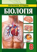 Біологія 8 клас (Костильов О.В., Яценко С.П.) [2016]
