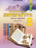 Литература 8 класс (Симакова Л.А.) [2016]