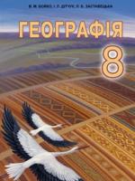 Географія 8 клас (Бойко В.М. і ін.) [2016]