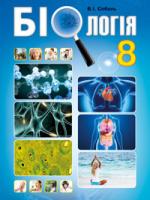 Біологія 8 клас (Соболь В.І.) [2016]
