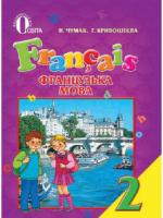 Французька мова 2 клас (Чумак Н., Кривошеєва.Т.) [2012]