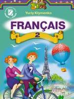 Французька мова 2 клас (Клименко Ю.) [2012]