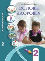 Основы здоровья 2 класс (Бех И.Д., Воронцова Т.В., Пономаренко В.С., Страшенко С.В. [2012]