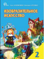 Изобразительное искусство 2 класс (Калиниченко Е., Сергиенко В.) [2012]