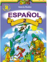 Іспанська мова 2 класс (Редько В.Г.) [2012]