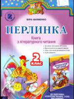 Книга з літературного читання 2 клас (Науменко В.) [2013]