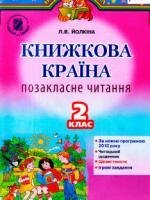 Позакласне читання 2 клас (Йолкіна Л.В.) [2013]
