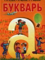Букварь 1 класс (Рудяков А.Н., Фролова Т.Я., Миронова Л.А.) [2012]