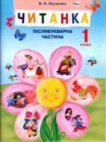 Читанка 1 клас (Науменко В.О.) [2012]