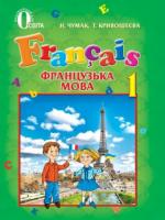 Французька мова 1 клас (Чумак Н., Кривошеєва.Т.) [2012]
