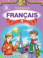 Французька мова 1 клас (Клименко Ю.) [2012]